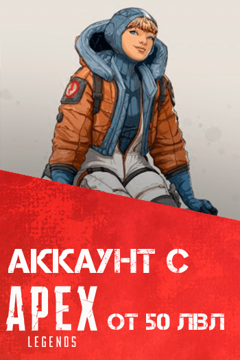 Аккаунт с Apex Legends от 50 лвл