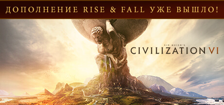 Купить Sid Meier's Civilization VI